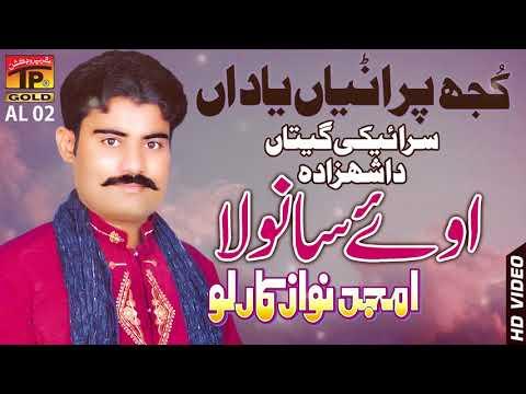 Oye Sanwala - Amjad Nawaz Karlo - Punjabi And Saraiki - TP Gold