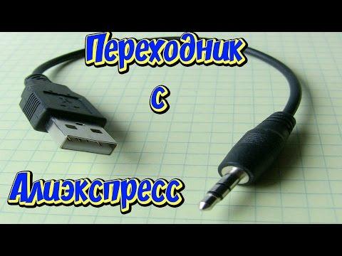 Переходник USB на 3,5 Jack с Алиэкспресс.  Дешевые товары из Китая