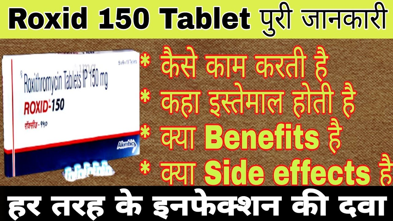 Download Roxid 150 Tablet Uses   Content   Dose   Side Effects   Precautions   Roxithromycin Tablet in hindi