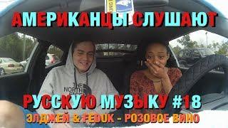 Американцы Слушают Русскую Музыку #18 (Элджей & Feduk - Розовое вино)