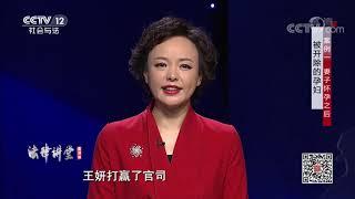 《法律讲堂(生活版)》 20200615 被开除的孕妇  CCTV社会与法