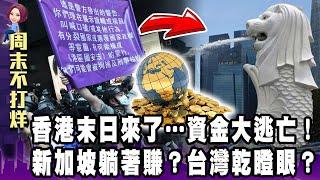 「抖音、阿里巴巴」紛紛進駐? 中國出手「重塑香港」留港不留人!駐港解放軍斃港獨分子?港警成劊子手?兩頭目強權監控! 【阿娟周末不打烊】獨播