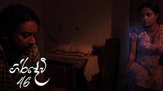 Giridevi | Episode 46 - (2020-09-05) | ITN Thumbnail