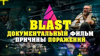 Документальный фильм: BLAST - причины поражений