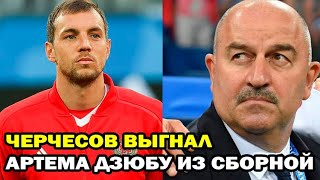 Черчесов выгнал Артема Дзюбу из сборной России после скандала с видео