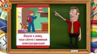 видео Безпека малюка