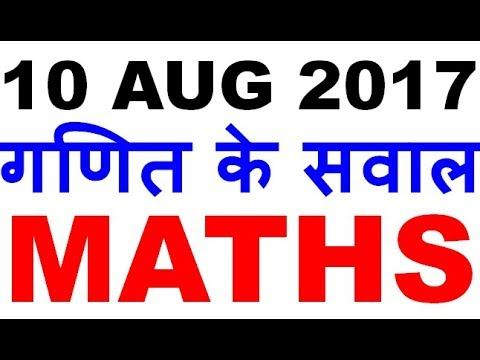 MATHS QUESTIONS 10 AUG 2017 SSC CGL PAPER ALL SHIFTS  | ANALYSIS  -QUANTATIVE APTITUDE
