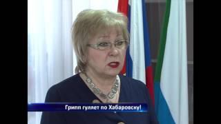 Вирус гуляет по Хабаровску