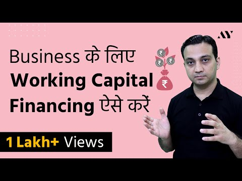 Working Capital Loans & Finance - Hindi