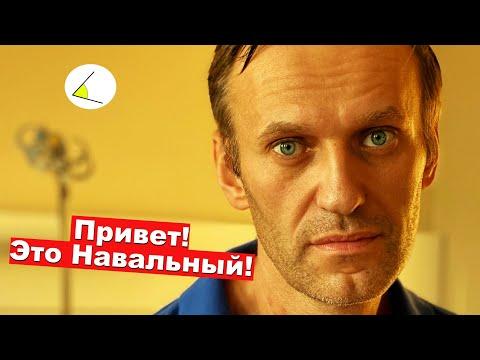 Навальный выписался из стационара Шарите, а Путин назвал его смутьяном