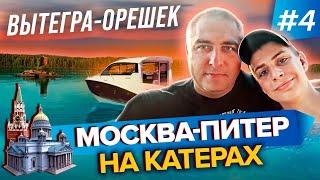 2700 км по воде Путешествие Москва Питер на катерах 2020 Часть 4 Вытегра Орешек