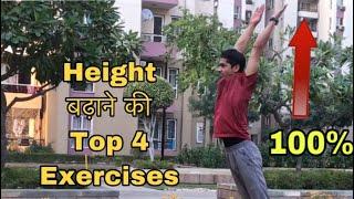 Height Increase Exercise | Height Badhane ka Tarika Height Badhane ki Exercise| Height kaise badhaye