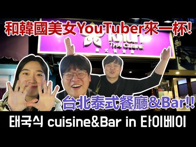 和韓國美女YouTuber來一杯!台北泰式餐廳&Bar_韓國歐巴