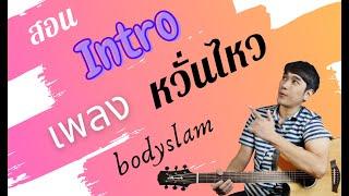 สอนกีตาร์โปร่ง Intro เพลง หวั่นไหว - Bodyslam เอาไว้จีบหญิงอิอิ