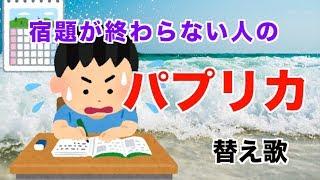 【替え歌】夏休みの宿題が終わらない人の「パプリカ」【米津玄師 × Foorin】