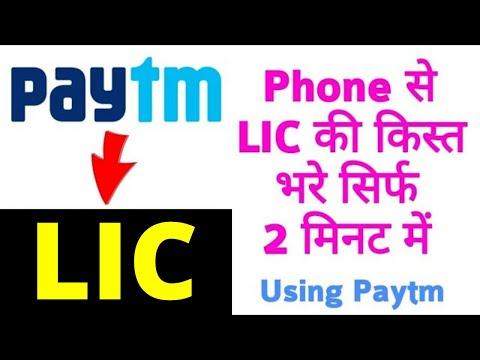 How To Pay LIC Premium Online Using Paytm | मोबाइल से LIC की किस्त भरे घर से ही | Pay Premium