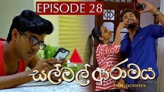 සල් මල් ආරාමය | Sal Mal Aramaya | Episode 28 | Sirasa TV Thumbnail