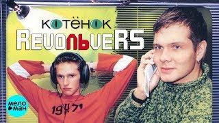 RevoЛЬveRS - Котёнок (Альбом 2002 г.) / Переиздание 2018 г. / Вспомни и Танцуй!
