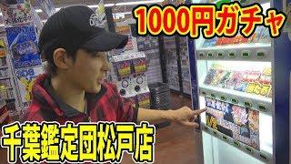 【SDBH】千葉鑑定団松戸店さんの1000円ガチャに挑みます!【超ドラゴンボールヒーローズ】