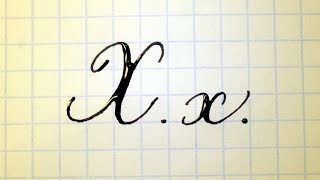 Урок русская каллиграфия буквы Хx  Cyrillic alphabet calligraphy lesson letter X