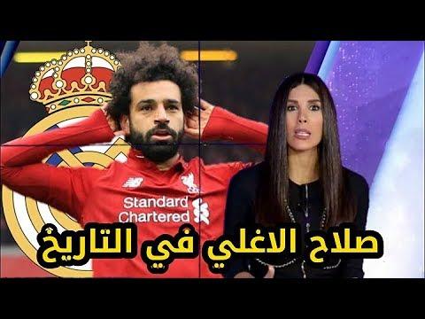 ماركا الإسبانيه تفجرها وتكشف سبب بكاء زيدان الشديد بعد هدف محمد صلاح في مباراة ليفربول وتشيلسي