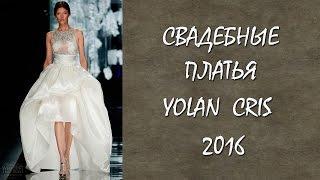 """Свадебные платья 2016 Yolan Cris """"Orchid"""""""