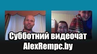 Субботний видеочат AlexRempc.by