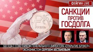 Санкции против госдолга. Беседа с экономистом Сергеем Хестановым