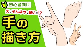 【手の描き方】え?そんな方法でいいの!?手を描くマル秘テクニックを紹介!!【焼まゆる講座】