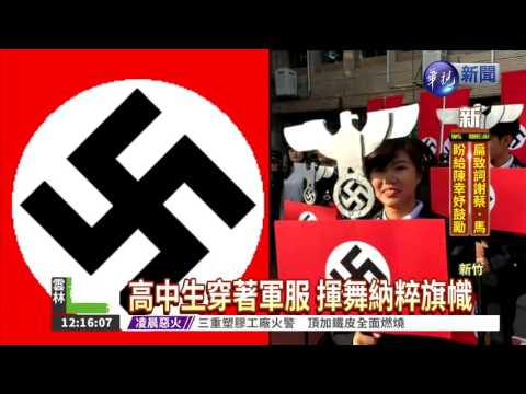Taiwan students saluted to Hitler and Nazi flags