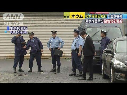 平静保つ東京拘置所 聖地化を警戒(18/07/06)