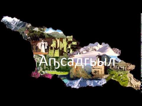 Abkhazian(Apsuan) song - Apsua Ratilsua (абхазская песня)(Georgian folk)