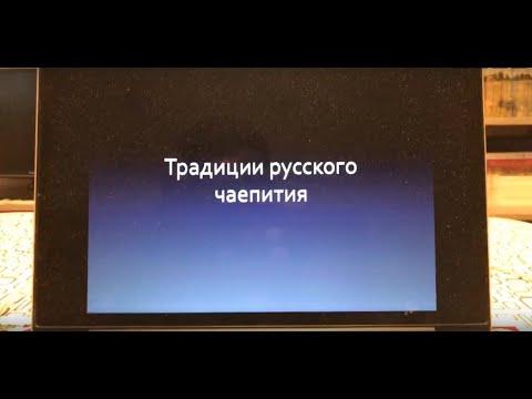 История появления чая и традиции чаепития в Царской России