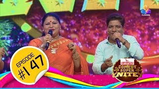 Comedy Super Nite With Jafar Idukki & Ponnamma Babu│പൊന്നമ്മ ബാബു & ജാഫർ ഇടുക്കി│CSN  #147