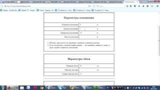 Онлайн - калькулятор расчета обоев