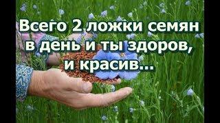 Всего 2 ложки этих семян в день и ты здоров, и красив
