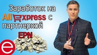 Реальный заработок на AliExpress без вложений с партнеркой EPN 2016