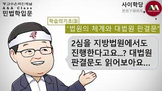 """""""법원의 체계와 대법원 판결문"""" [사…"""