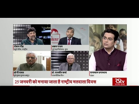Desh Deshantar: National Voters' Day - The Power of Vote | वोट की ताकत