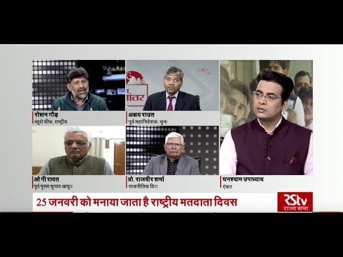 Desh Deshantar: वोट की ताकत