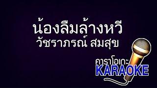 น้องลืมล้างหวี - วัชราภรณ์ สมสุข [KARAOKE Version] เสียงมาสเตอร์