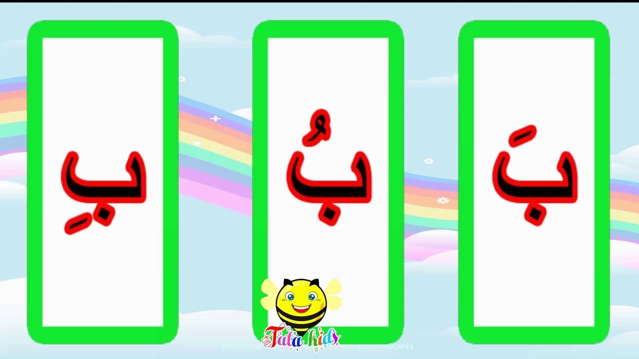 حرف الباء مع حركة الفتح والكسر والضم الحروف العربية حرف ب Youtube