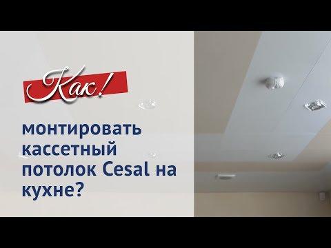 видео: Ремонт кассетного потолка. Потолок cesal на кухне.