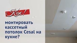 видео Кассетный потолок Албес: особенности установки