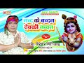 सुपरहिट Bhakti गीत  Nand Ke Bandan Devaki Nandan  #Virendra Giri (Jhhutku)~#Janmashtami Songs #SSM