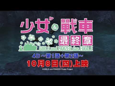 《少女與戰車 最終章》第1+2話 4D 官方中文版預告