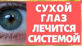 синдром Сухого Глаза Лечится! Моя Система Лечения Сухого Глаза