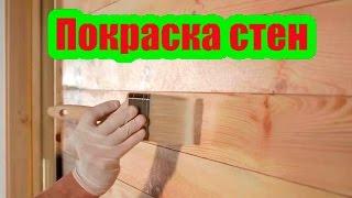 видео покраска дома внутри