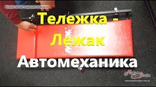 🔧 Тележка-лежак подкатной 🔨 Автомеханика + Автослесаря на СТО/Автосервис Miol 80-685