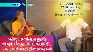 exclusive-interview-with-vadivukkarasi-part-5-promo-rewind-with-ramji-hindu-tamil-thisai